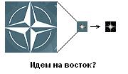 Символ НАТО и знак Солнечного братства: есть ли связь?
